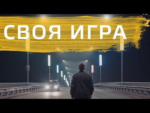 Александр Гибовский - Своя игра (премьера клипа, 2017)