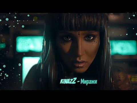 Смотреть клип Kinazz - Миражи