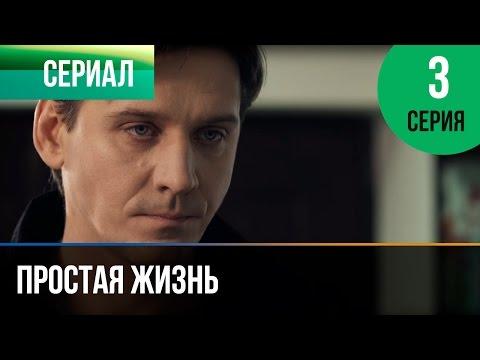 Простая история ( Драма 2016)