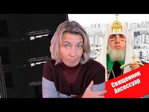Реакция МАМЫ на FACE - СВЯЩЕННИК, АКСЕССУАР