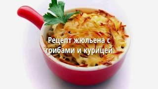Рецепт жюльена с грибами и курицей