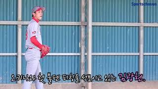 [SC캠프영상] 김광현 '오키나와 첫 불펜 피칭'