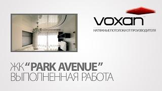 Натяжные потолки VOXAN / Жилой комплекс