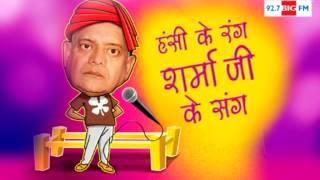 Sharmaji ke Sang Tha...