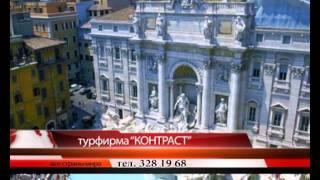 видео Спецпредложения по отдыху в Италии