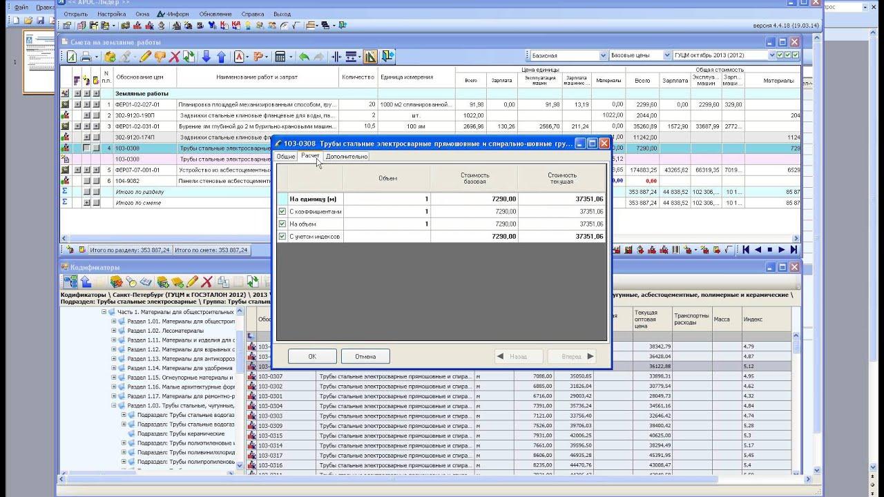 WinСмета - программа составления смет, сметная
