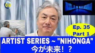 EP. 35 Part 1 /第35話パート①【Hiroshi Senju - 千住博】World of Art 〜 アートの世界から!What media!? 画材は一体何?