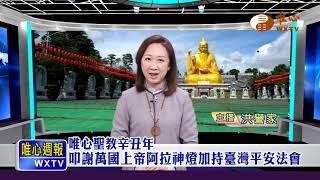 【唯心週報136】| WXTV唯心電視台