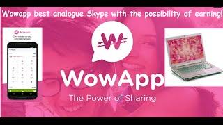Почему  WoW App новый мессендже а не скайп
