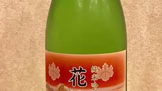 能登七尾の隠れた地酒 純米吟醸 花嫁のれん #サケマルシェ には出品されませんが…