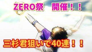 【キャプテン翼ZERO  #11】岬太郎、三杉淳実装!! ZERO祭ガチャ40連!!