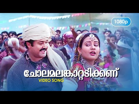 Chola Malamkaattadikkanu Lyrics - ചോലമലങ്കാറ്റടിക്കണു - Sradha Malayalam Film Songs Lyrics