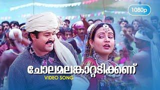 Chola Malamkaattadikkanu | HD 1080p | Mohanlal , Indraja - Sradha
