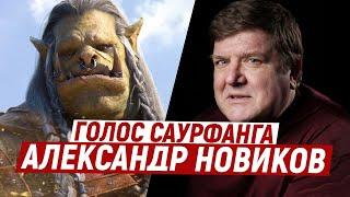Разговор с голосом Саурфанга (Александр Новиков)