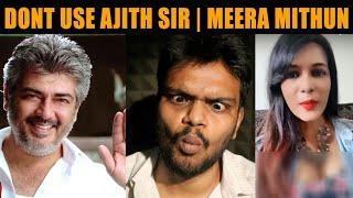 Don't Use Ajith Sir   Meera Mithun Super model    Arunodhayan
