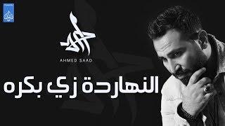 احمد سعد | Ahmed Saad - النهارده زي بُكره