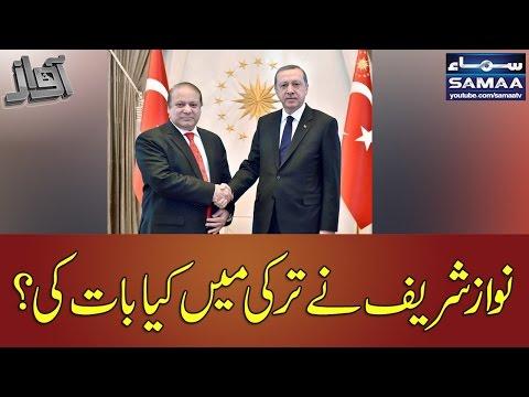 Nawaz Sharif Ne Turkey Mein kia Bat Ki? | Awaz | SAMAA TV | Best Clip | 24 Feb 2017