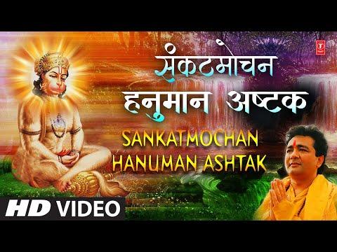 मंगलवार Special संकटमोचन हनुमान अष्टक I Sankatmochan Hanuman Ashtak I GULSHAN KUMAR I HARIHARAN