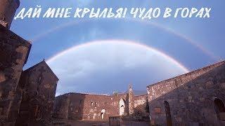 Армения #8. Татев. Место обретения крыльев