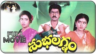 Subhalagnam Full Length Telugu Movie    Jagapati Babu, Aamani, Roja    Latest Telugu Movies