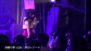 春野恵、刻田麻亜子、鈴木あやめ、若原麻希(臨時) 2015/02/26 新宿MAR...