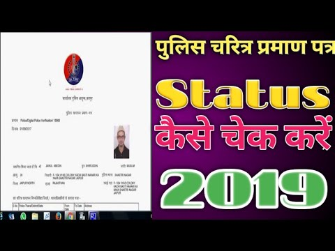 How To check Police Charter Certificate(Online) Status At Home