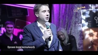 Премия Insta Cinema Awards