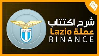 شرح اكتتاب عملة Lazio Fan Token على منصة بينانس