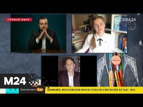 Последний звонок для выпускников школ проведут в Сети - Москва 24