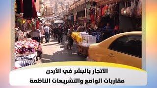 الاتجار بالبشر في الأردن ... مقاربات الواقع والتشريعات الناظمة