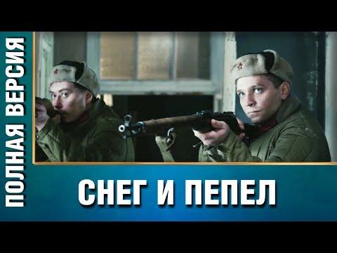 """Военный Детектив """"Снег и пепел"""" Все серии подряд. Русские детективы, боевики"""
