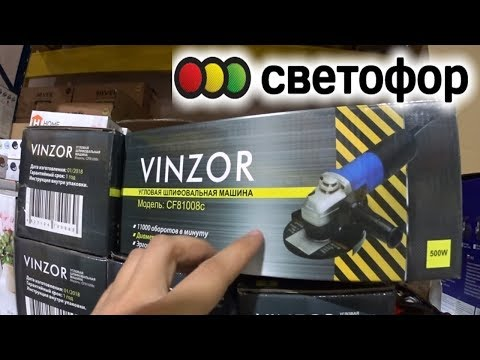 бюджетные покупки светофор магазин низких цен продукты низкая цена видеообзор