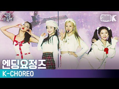 [K-Choreo 4K] 엔딩요정즈 직캠 'Come To Me (2019 ver.)' (EndingFairy Choreography) l @가요대축제 191227