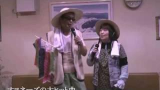 奥チャンネル 奥ちゃんと琴美ちゃん唄う オヨネーズの大ヒットデュエッ...