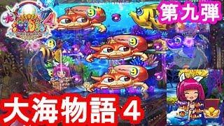 【CR大海物語4⑨】ウリンチェック クマノミ出現で2度の大当り 実践47