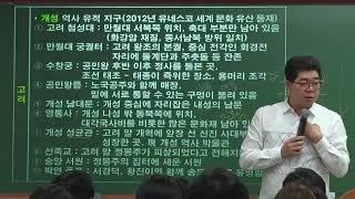 노범석 궁궐특강 -  고려의 도성 개성의 역사