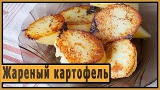 Жареный Картофель в Мультиварке|жареная картошка с мясом в мультиварке поларис