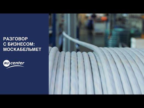 «Москабельмет» стал участником видеопроекта «Разговор с бизнесом»
