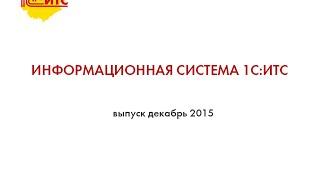 Информационная система 1С:ИТС - выпуск декабрь 2015