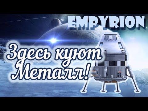 РЕЖЕМ МЕТАЛЛ! НОВОЕ ВЫЖИВАНИЕ ► Empyrion: Galactic Survival - Alpha 10 | Прохождение 2019