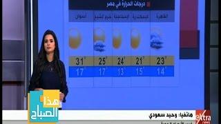 بالفيديو.. طقس اليوم لطيف على القاهرة والوجه البحري اليوم الجمعة