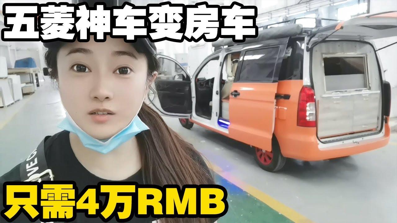 小伙4万RMB爆改五菱神车,带拓展舱的移动小家,这功能太齐全了【小龙侠兜兜】