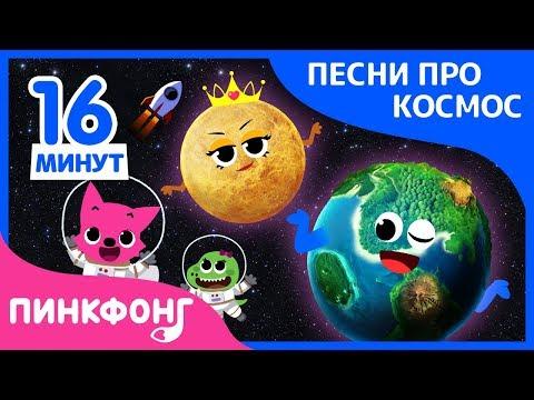 Лучшие песни про космос   +Сборник   Песня про космос   Пинкфонг песни для детей