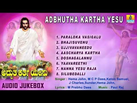 Adbhutha Kharartha Yesu - Yesu Songs In Kannada 2017 |  Jesus Songs | Kannada Devotional Songs