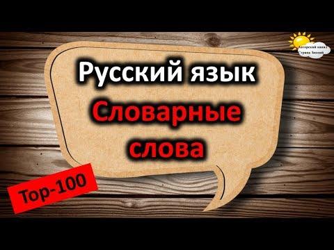 Словарные слова. Изучать язык. Курс русский.