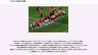 サッカー日本女子代表