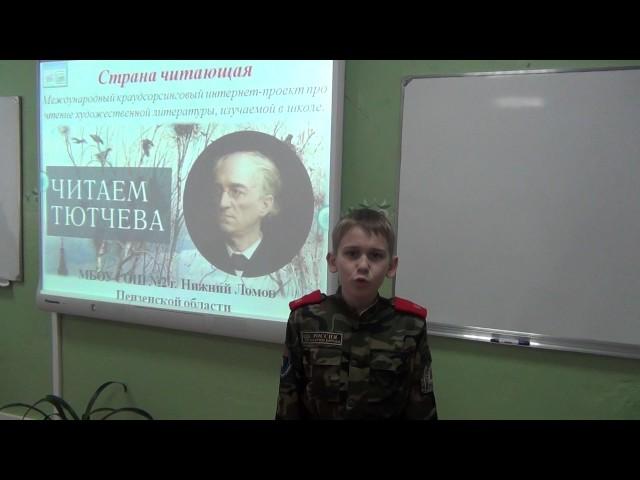 Изображение предпросмотра прочтения – МатвейТимофеев читает произведение «Есть в осени первоначальной...» Ф.И.Тютчева