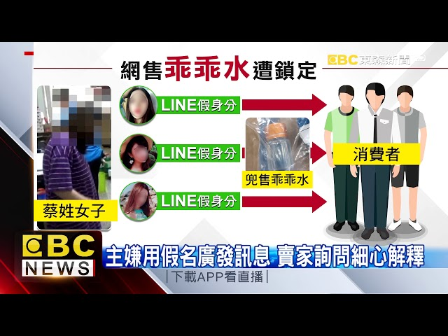 LINE廣告兜售「乖乖水」 警查獲送是清水