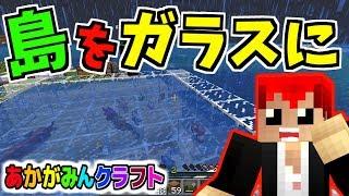 【マイクラ】島を丸ごとガラスにしてアクアリウムにしたい!!【あかがみんクラフト3】82