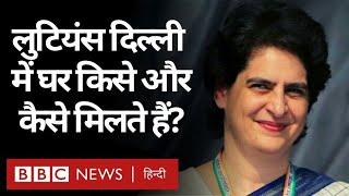 Lutyens Delhi : Indian Capital के सबसे Posh इलाके में कौन से VVIP को घर कैसे मिलते हैं? (BBC Hindi)